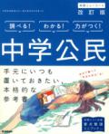 【学研】  中学ニューコース参考書 中学公民