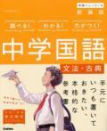 【学研】  中学ニューコース参考書 中学文法・古典