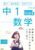 【学研】  中学ニューコース問題集 中1数学