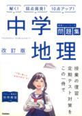 【学研】  中学ニューコース問題集 中学地理