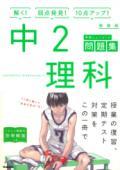 【学研】  中学ニューコース問題集 中2理科