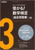 【学研】 受かる!数学検定 過去問題集3級