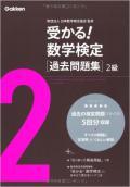 【学研】 受かる!数学検定 過去問題集 2級