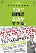 【学研】 3語で韓国語会話ができる本