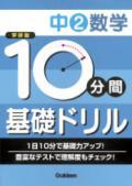 【学研】 10分間基礎ドリル 中2数学(改訂新版)