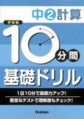 【学研】 10分間基礎ドリル 中2計算(改訂新版)