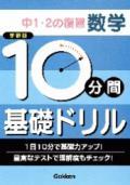 【学研】 10分間基礎ドリル 中1・2の復習 数学(改訂新版)