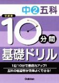 【学研】 10分間基礎ドリル 中2五科(改訂新版)