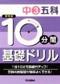 【学研】 10分間基礎ドリル 中3五科(改訂新版)