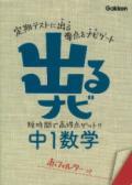 【学研】 出るナビ 中学1年 数学(改訂新版)