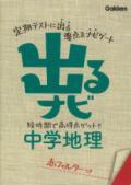 【学研】 出るナビ 中学地理(改訂新版)