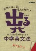 【学研】 出るナビ 中学英文法(改訂新版)