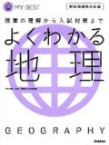 【学研】 マイベスト よくわかる地理【新旧両課程対応版】