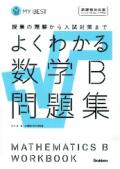 学研出版  マイベスト よくわかる数学B 問題集 【新過程対応版】