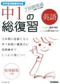 【学研】 7日間完成 中1の総復習 英語(H24)