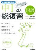 【学研】 7日間完成 中1の総復習 国語(H24)