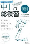 【学研】 7日間完成 中1の総復習 理科(H24)