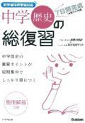 【学研】 7日間完成 中学歴史の総復習(H24)