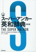 【学研】 スーパーアンカー英和辞典・第5版