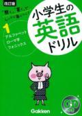【学研】  小学英語ドリル1 アルファベットローマ字フォニックス