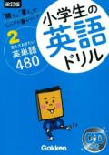 【学研】  小学英語ドリル2 覚えておきたい英単語480