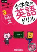 【学研】  小学英語ドリル3 覚えておきたい英語の文