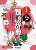 【学研】 小学生のまんが類語辞典