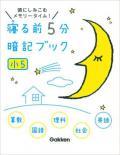 【学研】 寝る前5分暗記ブック 小5