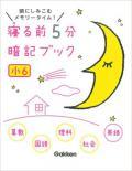 【学研】 寝る前5分暗記ブック 小6