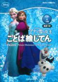 【学研】 アナと雪の女王 ことば絵じてん