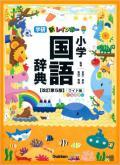 【学研】 新レインボー小学国語辞典 改訂第5版 ワイド版
