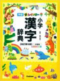 【学研】 新レインボー小学漢字辞典 改訂第5版 小型版