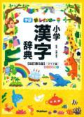 【学研】 新レインボー小学漢字辞典 改訂第5版 ワイド版