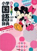 【学研】 新レインボー小学国語辞典  改訂第5版 ミッキー&ミニー版(オールカラー)