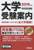 【学研】 2016年度用 大学受験案内