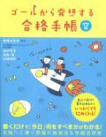 【学研】 ゴールから発想する合格手帳 空