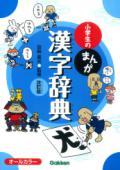 小学生のまんが漢字辞典 改訂版