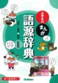 【学研】 小学生のまんが語源辞典 新装版