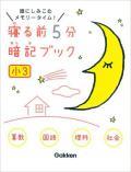 【学研】 寝る前5分暗記ブック 小3