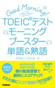 【学研】 TOEICテストモーニングブースター単語&熟語