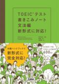 【学研】 TOEICテスト書き込みノート文法編 新形式対応
