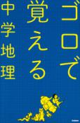 【学研】 ゴロで覚える 中学地理