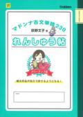 【学研】 マドンナ古文単語230れんしゅう帖 パワーアップ版