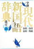 【学研】 現代新国語辞典 改訂第六版 小型版
