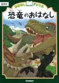 【学研】 おはなしドリル 恐竜のおはなし 低学年