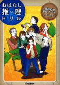 【学研】 おはなし推理ドリル 都道府県事件ファイル 小学4〜6年