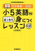 【学研】 10分動画×30回 小5英語がばっちり身につくレッスン CDつき