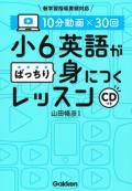 【学研】 10分動画×30回 小6英語がばっちり身につくレッスン CDつき