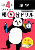 【学研】 早ね早おき朝5分ドリル 小4漢字