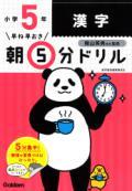 【学研】 早ね早おき朝5分ドリル 小5漢字